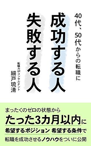 40代、50代からの転職に成功する人、失敗する人 (大隈文庫)