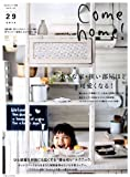 Come home! vol.29 小さな家・狭い部屋ほど可愛くなる! (私のカントリー別冊) 画像