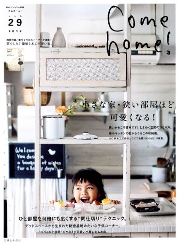 Come home! vol.29 小さな家・狭い部屋ほど可愛くなる! (私のカントリー別冊)の詳細を見る