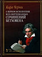 Carl Czerny. How to express Beethovens music. First edition.
