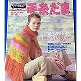 毛糸だま (No.105(2000年春号)) (Let's knit series)