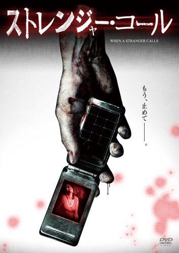 ストレンジャー・コール [DVD]