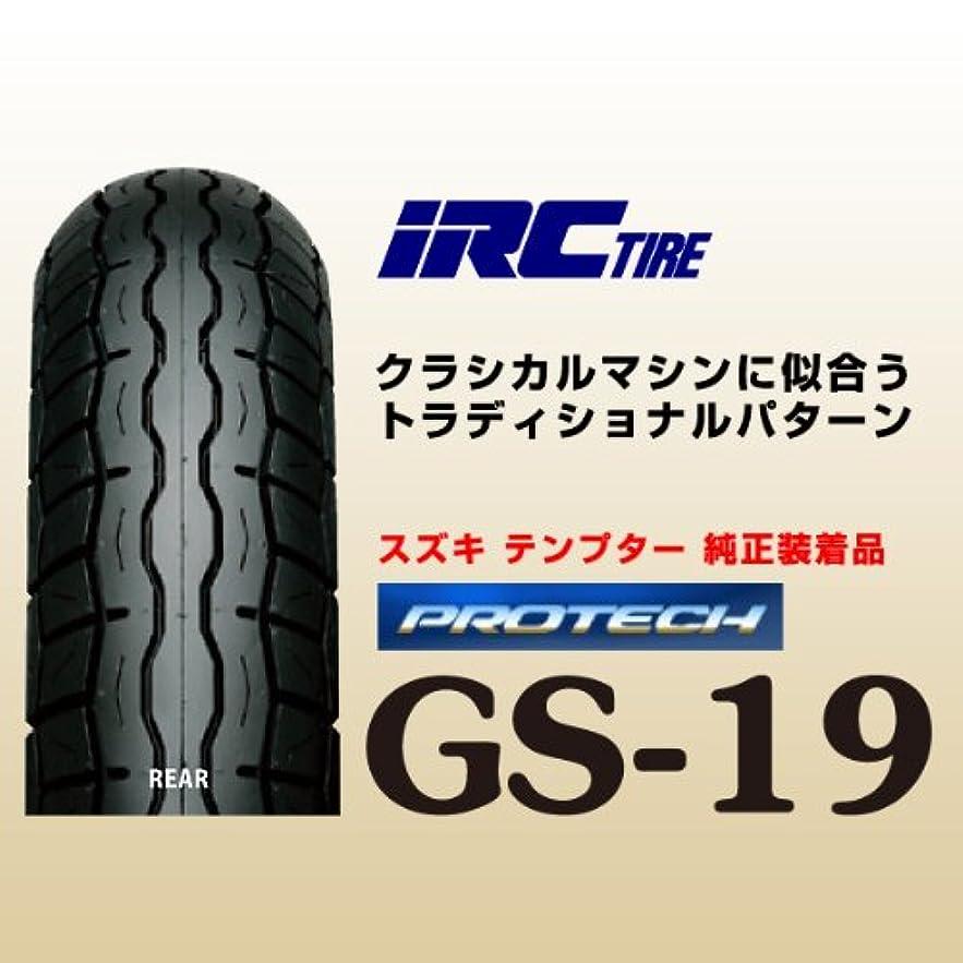 アクセスできない自分を引き上げるアセンブリ(タイヤ) IRC GS-19 リアタイヤ 130/80-18 66H WT CB223S グラストラッカービッグボーイ W400 W650