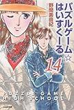 パズルゲーム☆はいすくーる (第14巻) (白泉社文庫 (の-1-24))