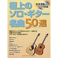 極上のソロ・ギター 名曲50選 【CD2枚組】