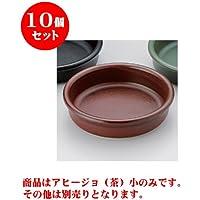 10個セット 陶板 アヒージョ(茶)小 [12 x 3cm] 直火 【料亭 旅館 和食器 飲食店 業務用 器 食器】