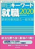 朝日キーワード就職2020