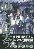 初回限定版 煉獄に笑う 6 (マッグガーデンコミックス Beat'sシリーズ)