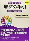 介護保険事業運営の手引 居宅介護支援編 四訂版: 指定基準・介護報酬・Q&A