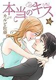 本当のキス 16巻 (Colorful!)