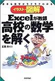 苦手な数学が楽々解る「Excelが教師 高校の数学を解く」