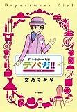 デパガ!! セール編―デパートガール物語 (SGコミックス)