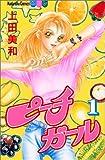 ピーチガール(1) (講談社コミックス別冊フレンド)