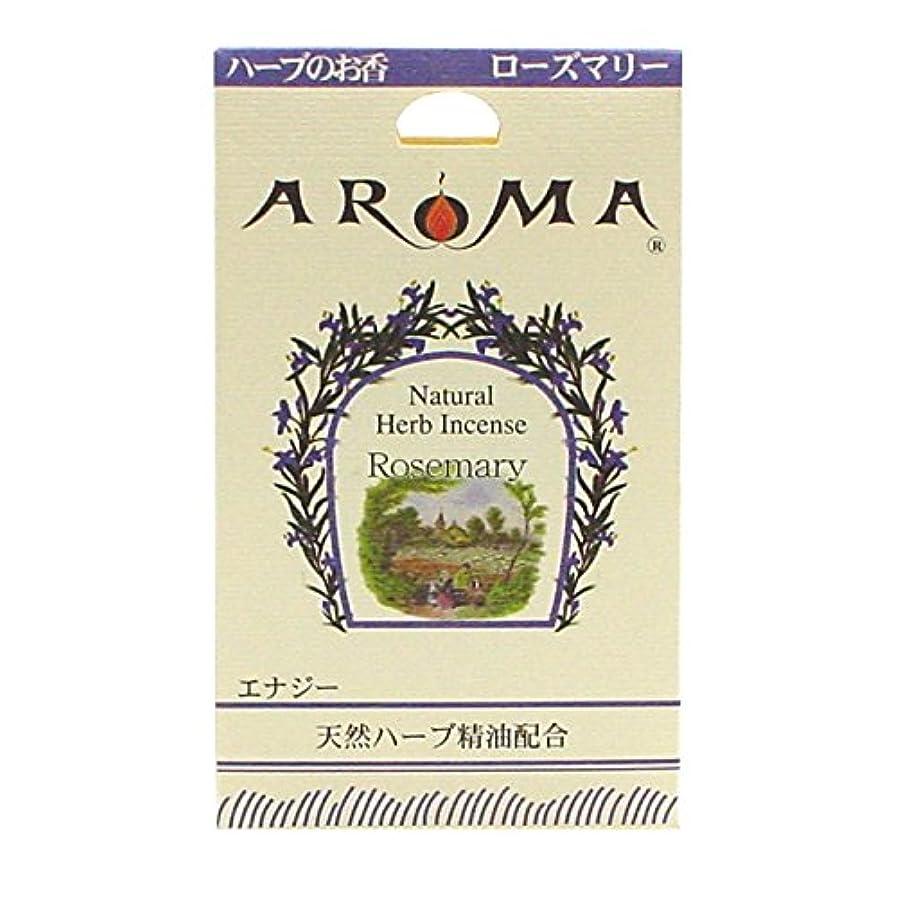 トライアスロン厳密に求めるハーブ香 ローズマリー 16粒(コーンタイプのお香 インセンス)