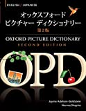 Oxford Picture Dictionary English-Japanese Edition: Bilingual Dictionary for Japanese-speaking teenage and adult students of English (Oxford Picture Dictionary Second Edition)