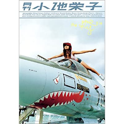 月刊小池栄子 (SHINCHO MOOK)
