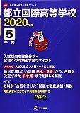 都立国際高等学校 英語リスニング問題音声データ付き 2020年度用 《過去5年分収録》 (高校別入試過去問題シリーズ A80)