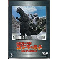 怪獣島の決戦 ゴジラの息子 東宝DVD名作セレクション