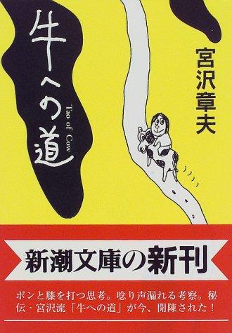 牛への道 (新潮文庫)の詳細を見る