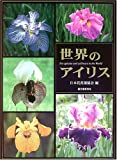 世界のアイリス―花菖蒲・ジャーマンアイリス・原種 画像