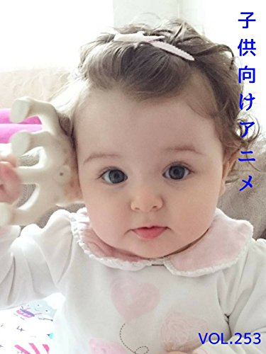 子供向けアニメ VOL. 253