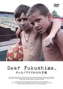 DearFukushima,チェルノブイリからの手紙 [DVD]