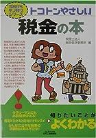 トコトンやさしい税金の本 (B&Tブックス―今日からモノ知りシリーズ)