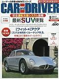 CAR and DRIVER(カー・アンド・ドライバー) 2017年 09 月号 [雑誌]