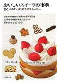 おいしいスイーツの事典―甘く、かわいいお菓子のストーリー