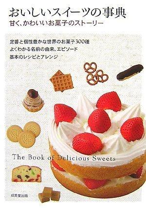 おいしいスイーツの事典—甘く、かわいいお菓子のストーリー