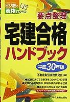 平成30年版 宅建合格ハンドブック (宅建受験対策シリーズ)