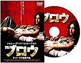 ブロウ [DVD] 画像