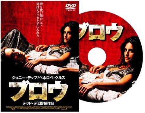 ブロウ [DVD]の詳細を見る