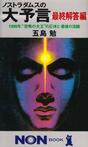 """ノストラダムスの大予言 最終解答編―1999年、""""恐怖の大王""""の正体と最後の活路 (ノン・ブック)"""