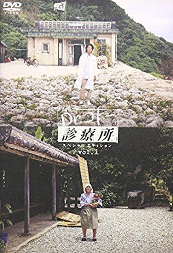 Dr.コトー診療所 スペシャル・エディション 1 [DVD]の詳細を見る