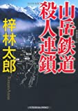 山岳鉄道殺人連鎖 (光文社文庫)