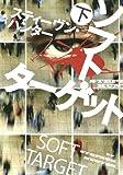 ソフト・ターゲット(下) (扶桑社BOOKSミステリー)