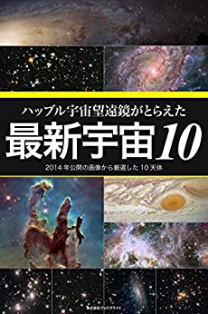 [岡本典明]のハッブル宇宙望遠鏡がとらえた 最新宇宙10: 2014年公開の画像から厳選した10天体