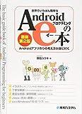 世界でいちばん簡単な Androidプログラミングのe本[最新第2版] Androidアプリ作りの考え方が身に付く