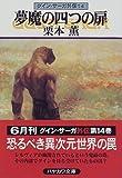 夢魔の四つの扉―グイン・サーガ外伝(14) (ハヤカワ文庫JA)
