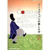 ジーコジャパンの楽しみ方 (流星社のサッカー本)