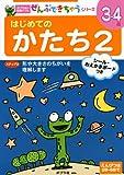 はじめてのかたち〈2〉 (ポプラ社の知育ドリル―ぜんぶできちゃうシリーズ)