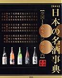 最新版 日本の名酒事典 画像