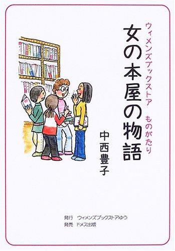 女の本屋(ウィメンズブックストア)の物語の詳細を見る