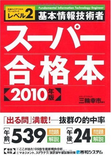 基本情報技術者スーパー合格本2010年版