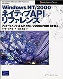 WindowsNT・2000ネイティブAPIリファレンス—アンドキュメンテッドAPIとNT・2000の内部構造を知る (Windows programming technique)