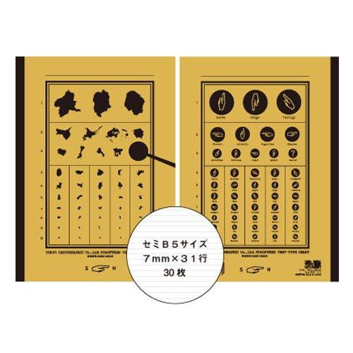東京カートグラフィック 都道府県式地理力検査表ノート NB-1207069K 833-932