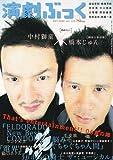 演劇ぶっく 2006年 10月号 [雑誌]