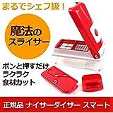 ショップジャパン(SHOP JAPAN)ナイサーダイサー スマート レッド FN003756 【正規品】