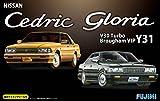 フジミ模型 1/24 インチアップシリーズ No.182 日産 セドリック/グロリア V30ターボ ブロアムVIP Y31 窓枠マスキングシール付 プラモデル ID182